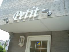 hairsalon  Petit